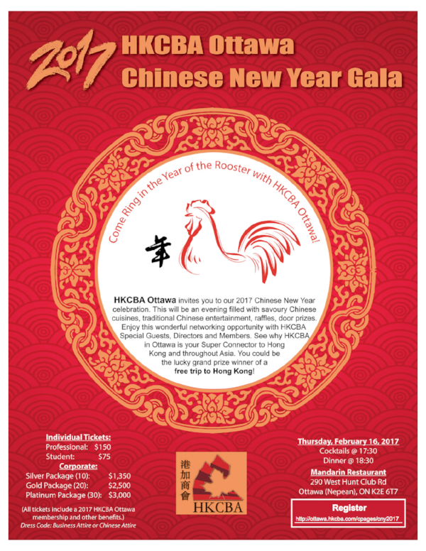 Off-campus - HKCBA Ottawa 2017 Chinese New Year Gala